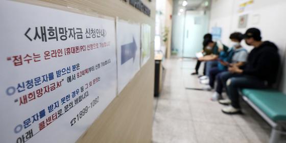 소상공인시장진흥공단 서울중부센터에서 소상공인들이 새희망자금 상담을 받고 있다. 뉴스1