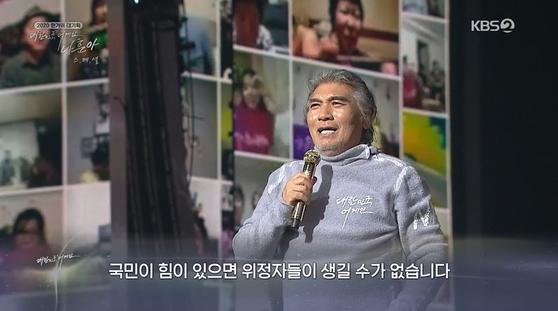 지난 9월 30일 KBS 2TV에서 방송한 '2020 한가위 대기획 대한민국 나훈아' 캡처화면.논란이 된 나훈아의 정치적 멘트. 다 계산된 발언이다. [연합뉴스]