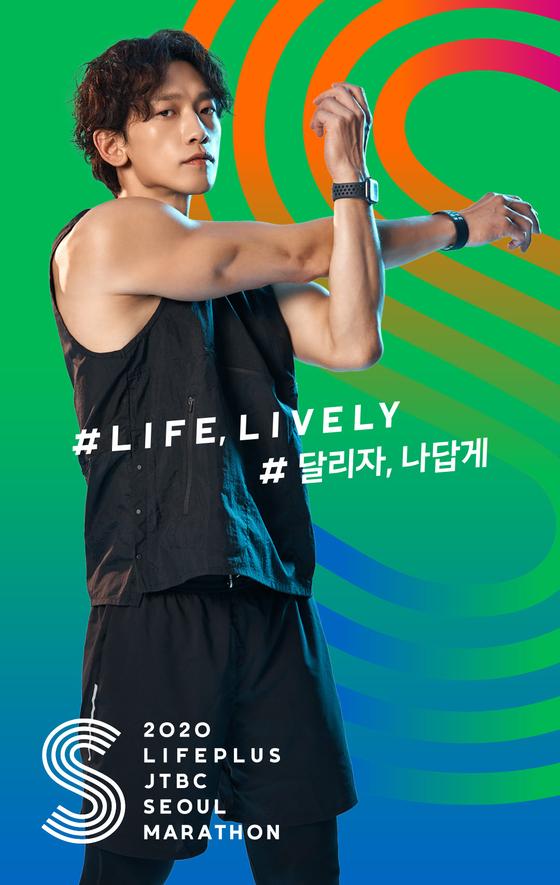 JTBC 서울 마라톤