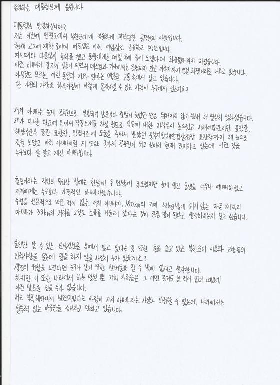 북한군의 총격을 받고 숨진 공무원 이모씨의 아들이 자필로 작성한 편지. 이 편지는 5일 이모씨의 친형인 이래진씨가 공개했다. 이 사진은 총 2장 분량의 편지 중 첫번째 장이다.[이래진씨 제공]