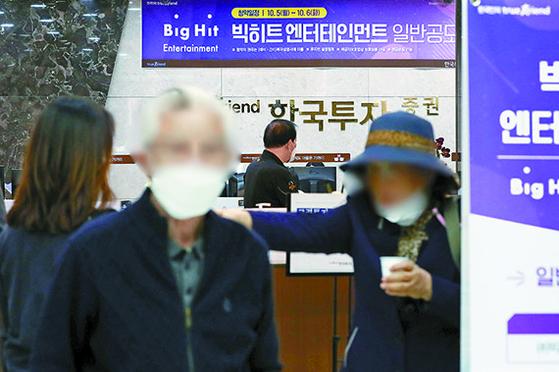 방탄소년단(BTS)의 소속사 빅히트엔터테인먼트의 일반 공모주 청약 첫날인 5일 서울 영등포구 여의도 한국투자증권 영업점에 공모 관련 안내문구가 게시돼 있다. [뉴시스]