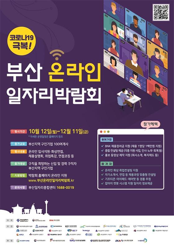 부산 온라인 일자리 박람회 포스터. [제공 부산시]