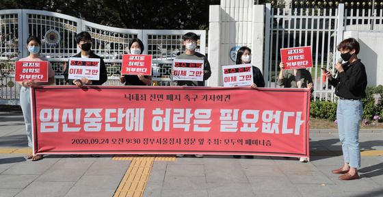 지난달 24일 서울 종로구 정부서울청사 앞에서 대학생 페미니즘 연합동아리 '모두의 페미니즘' 회원들이 낙태죄 전면 폐지를 촉구하는 기자회견을 열고 있다. 뉴스1