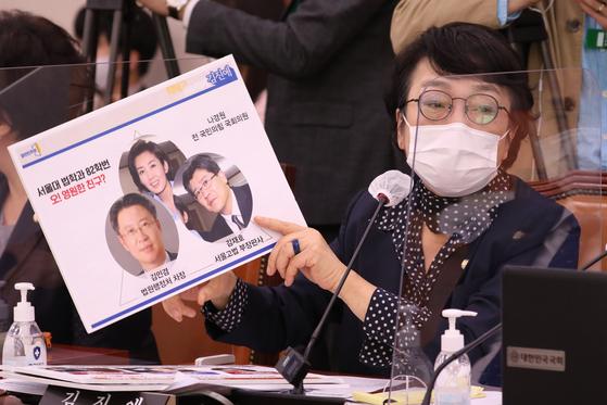 김진애 열린민주당 의원이 7일 국회에서 열린 법제사법위원회의 대법원 등에 대한 국정감사에서 질의를 하고 있다. [뉴스1]