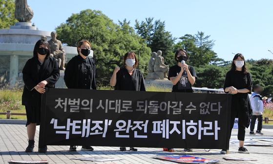 8일 오전 서울 종로구 청와대 분수대 앞에서 '모두를 위한 낙태죄 폐지 공동행동' 회원들이 낙태죄 완전 폐지를 요구하는 기자회견을 열고 있다. 뉴스1