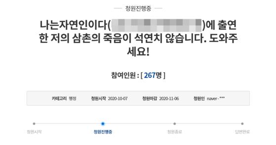 한국심마니협회장 사망 사건과 관련해 유족이 재수사를 촉구하는 청원을 올렸다. [사진 청와대 국민청원 캡처]
