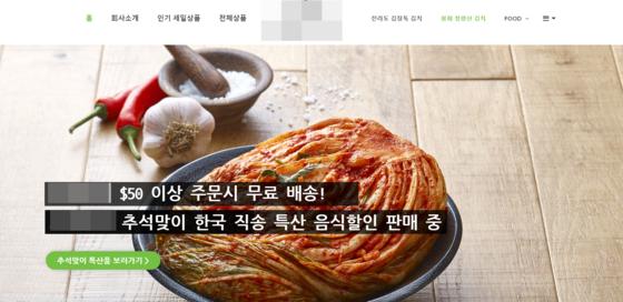 미 샌프란시스코 한인회 홈페이지에 올라온 이혁진 전 대표가 운영하고 있다는 온라인 식료품 마켓. 주 상품은 김치다. 사진 해당 홈페이지 캡처