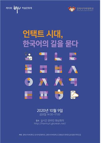 경희사이버대학교는 10월 9일 한글날 기념 제10회 한누리학술문화제를 개최한다.