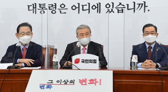 김종인(가운데) 국민의힘 비상대책위원장이 8일 국회에서 열린 비상대책위원회의에서 발언하고 있다. 연합뉴스