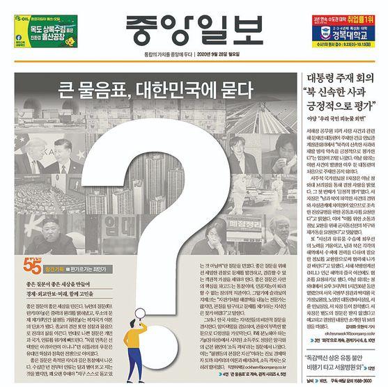 큰 물음표, 대한민국에 묻다