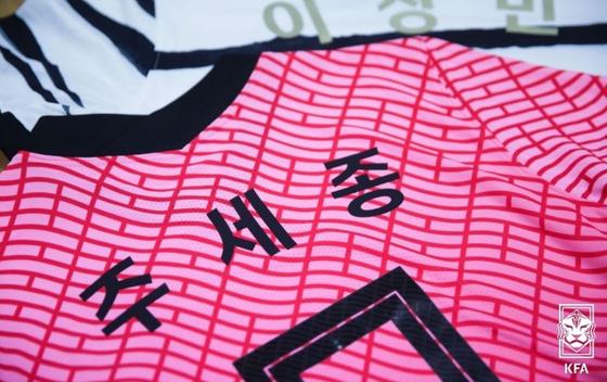 한글날을 맞아 한글 이름을 새긴 축구대표팀 미드필더 주세종의 유니폼. [사진 대한축구협회]