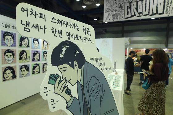 지난달 서울 강남구 코엑스에서 열린 2020 크리에이터스 그라운드에서 관람객들이 창작자들의 작품을 살펴보고 있다. 연합뉴스