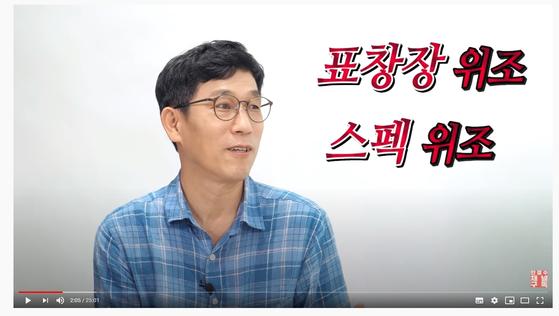 진중권 전 동양대 교수. [유튜브캡처]