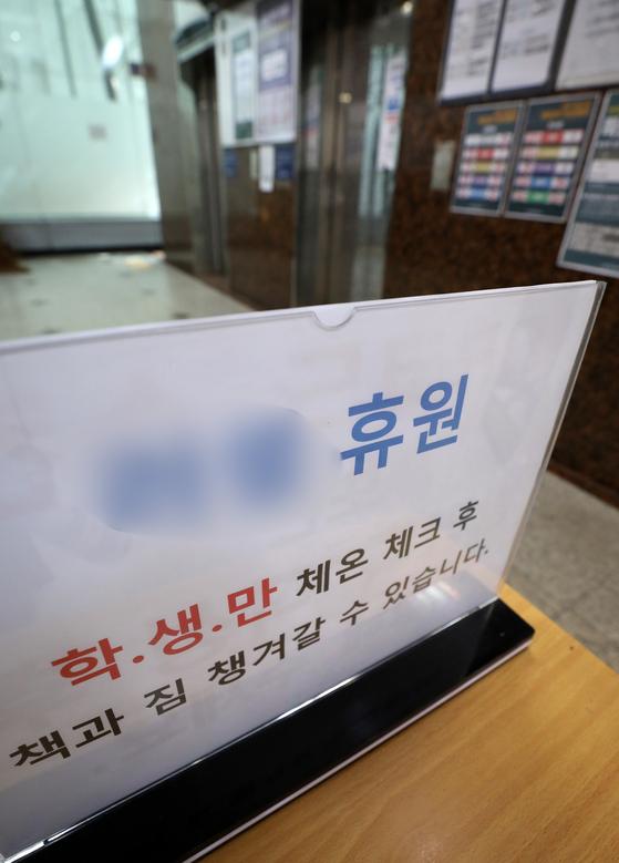 서울의 한 대형학원 입구에 휴원 안내문이 붙어있다. 뉴스1
