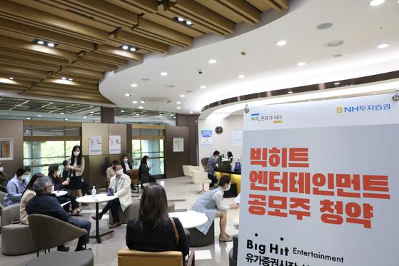 지난 6일 서울 여의도 NH투자증권 영업부금융센터를 찾은고객들이 빅히트 공모주 청약 상담을 하고 있다. NH투자증권