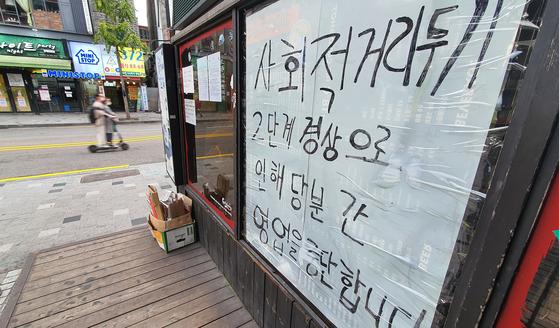 정부는 12일부터 코로나19 방역 대응 '사회적 거리두기'를 2단계에서 1단계로 조정하기로 했다.    연합뉴스