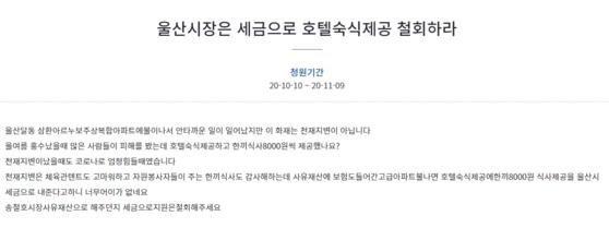 지난 9일 청와대 국민청원 게시판에 올라온 글. [사진 국민청원 캡처]