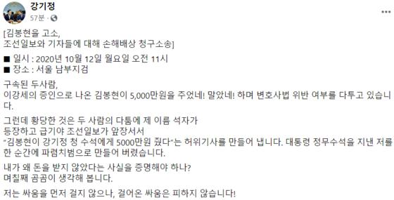 강기정 청와대 전 정무수석 페이스북 캡처