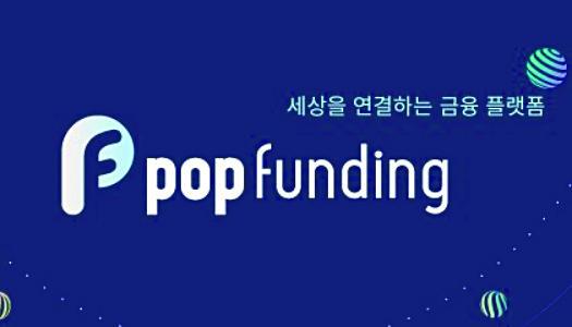팝펀딩 로고. 팝펀딩 블로그 캡쳐