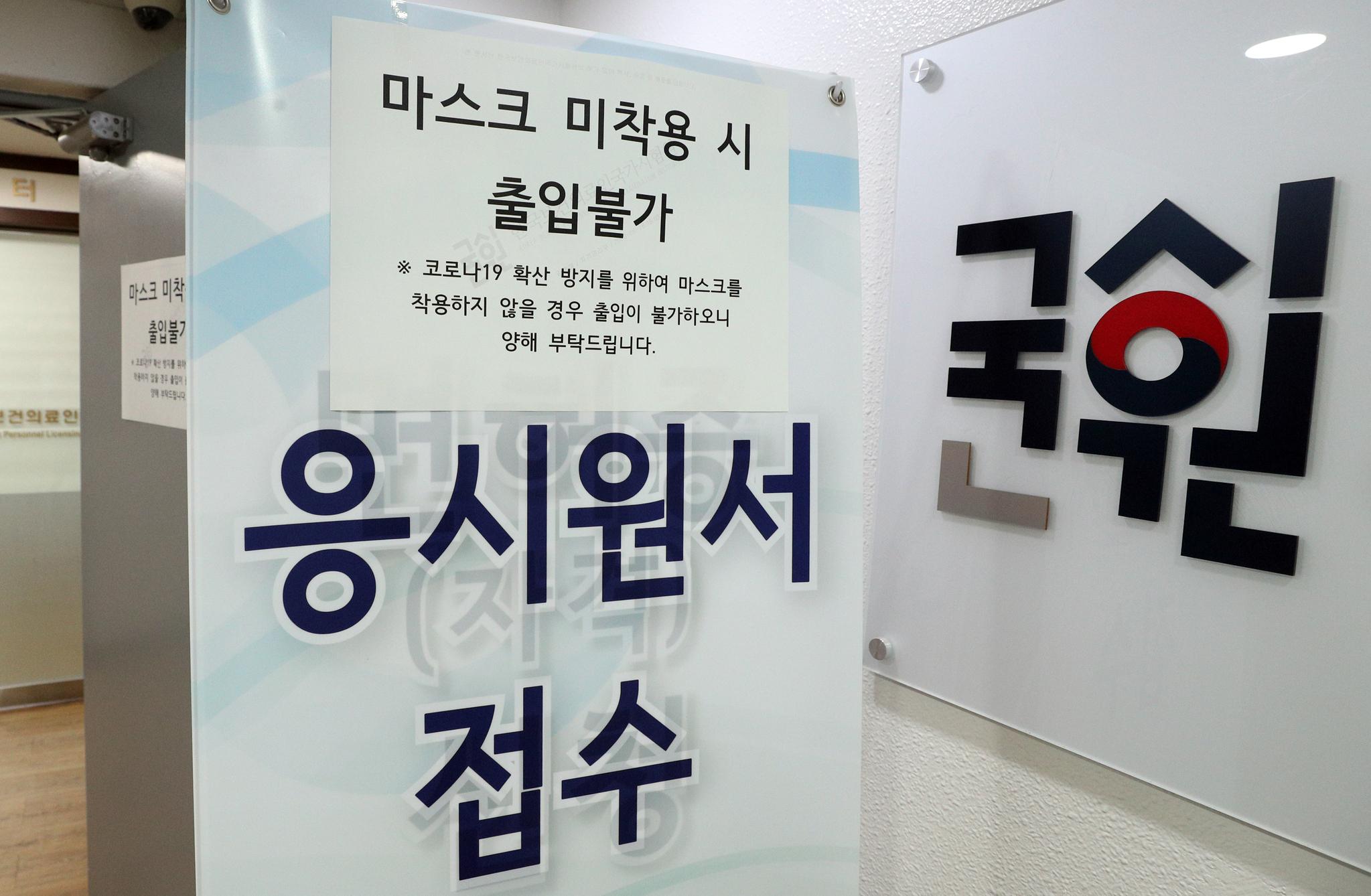 서울 광진구 한국보건의료인국가시험원에(국시원) 별관 응시원서 접수처. 뉴스1