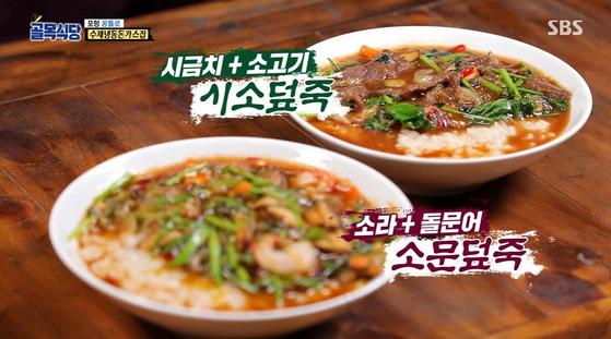 포항 덮죽의 대표 메뉴. 사진 SBS '백종원의 골목식당' 방송화면 캡처