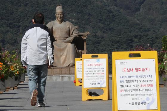 사진은 서울 광화문광자에 설치된 도심 내 집회금지 안내판. 뉴스1