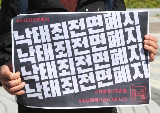 지난 8일 오전 서울 종로구 청와대 분수대 앞에서 모두를 위한 낙태죄 폐지 공동행동 회원들이 '정부의 형법, 모자보건법 개정안 입법예고안에 대한 입장 발표 기자회견'을 하고 있다. 연합뉴스