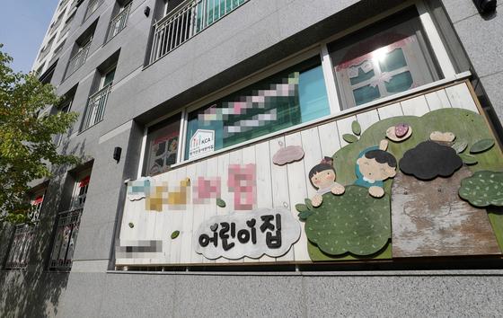 12일 오후 대전시 유성구 상대동 한 어린이집 모습. [연합뉴스]