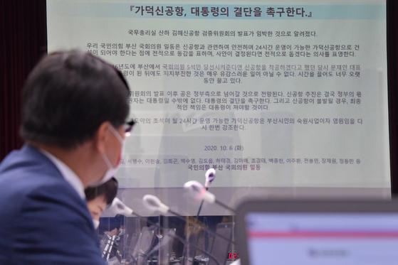 13일 부산시청에서 열린 국회 국토교통위원회 국감 모습. [사진 부산시]