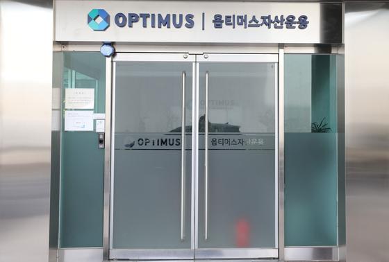 13일 오전 서울 강남구 옵티머스자산운용 사무실이 굳게 닫혀 있다. 뉴스1