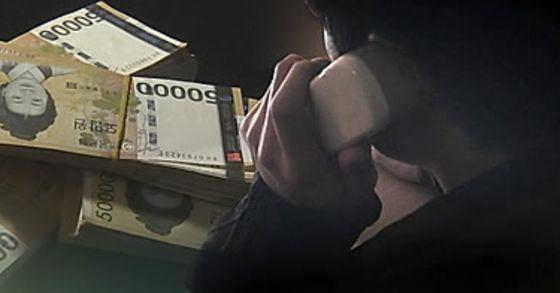 보이스피싱 범죄 이미지. 연합뉴스