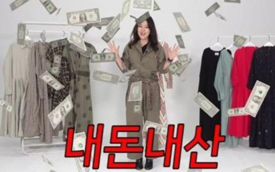 """한혜연씨가 자신의 유튜브에 '내돈내고 내가 샀다""""고 주장하며 올린 영상. [한씨 유튜브 캡처]"""