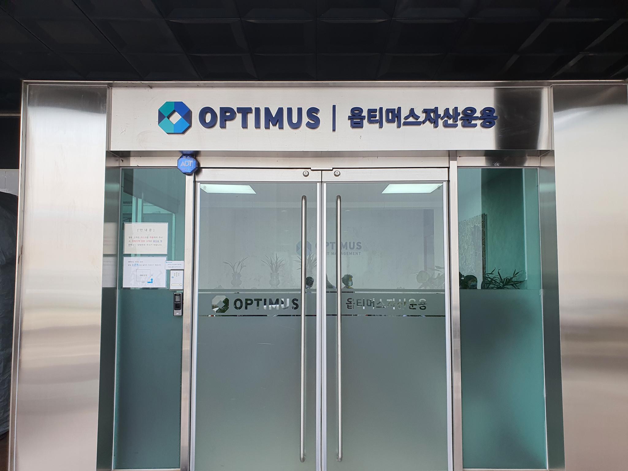 서울 강남구 옵티머스자산운용 사무실 입구. 중앙포토