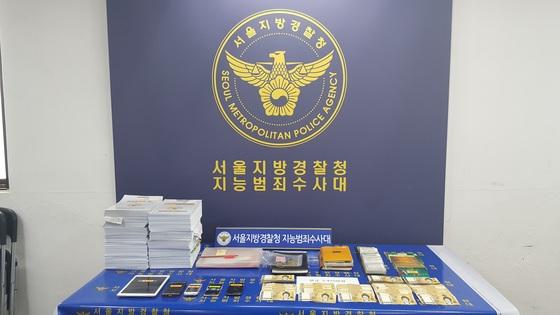 리베이트 적발 자료사진. *기사와 직접적인 관련 없습니다. 사진 서울경찰청