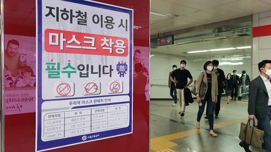 대중교통 이용시 마스크 착용 필수. [중앙포토]