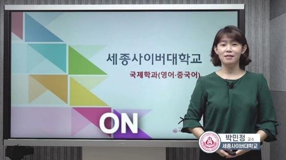 세종사이버대학교 국제학과 온택트 입시설명회 영상 캡처
