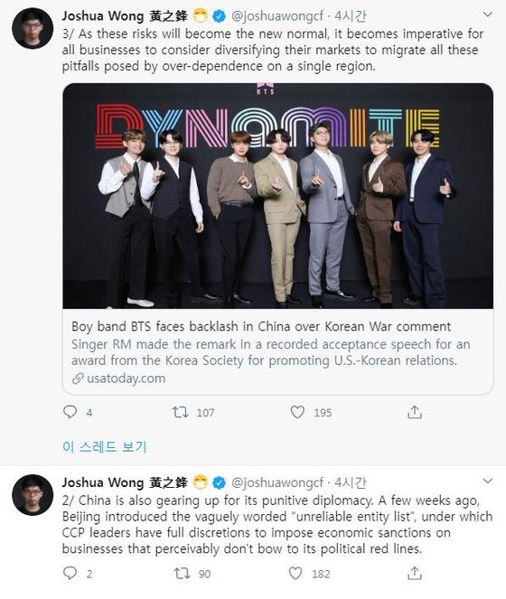 홍콩 민주화 운동가 조슈아 웡이 자신의 트위터에 BTS에 대한 중국의 비난 공세를 비판하는 글을 올렸다. [조슈아 웡 트위터 캡처]