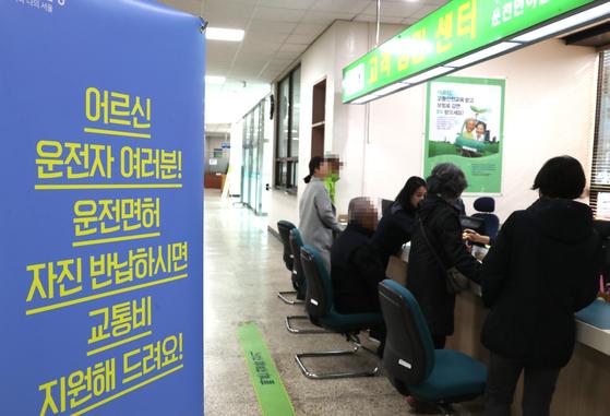 지난해 4월 15일 오후 서울 마포구 서부면허시험장에서 노인들이 운전면허 자진 반납신청을 하고 있다. [연합뉴스]