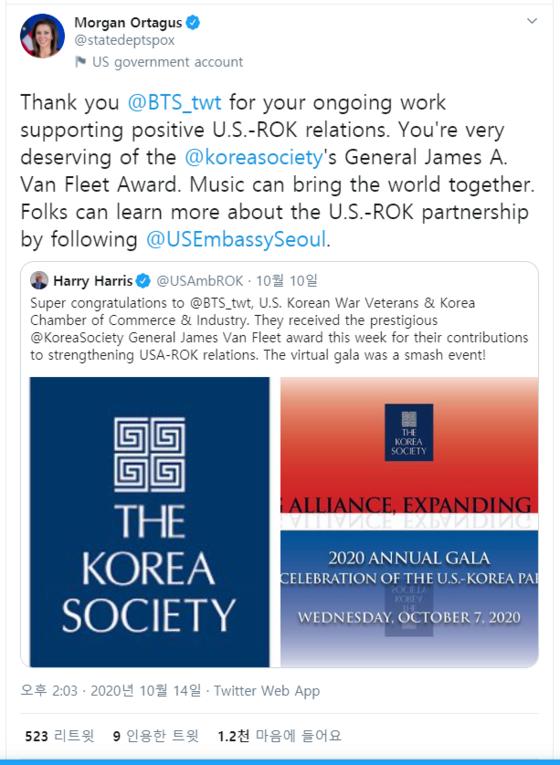 모건 오테이거스 미 국무부 대변인이 14일(현지시간) 자신의 트위터에 방탄소년단을 언급하며 ″긍정적인 한미 관계를 지지해줘 고맙다″는 트윗을 남겼다. [트위터 캡처]