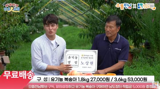 전남 유튜브 '으뜸전남튜브'가 지난 7월 유튜브로 판매한 화순 복숭아. [사진 전남도 유튜브 캡처]