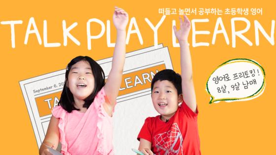 추석을 앞둔 지난 9월, 초등학생 남매 함하윤, 함도윤 어린이의 집에서 진행된 영어뉴스 읽기
