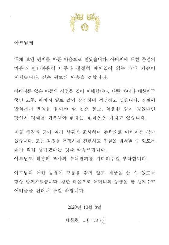 피격 사망 공무원 유족이 공개한 문 대통령 답장. 연합뉴스.