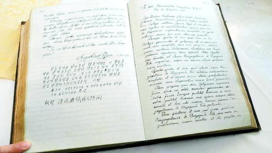 """최초의 로마 신학교 유학생인 전아오의 기도문. 우르바노대에 제출한 서약서 한 켠에 적었다. ' 이 죄인을 불쌍히 여겨 무사히 공부를 마치게 해달라""""는 취지의 소망이 담겼다. [연합뉴스]"""