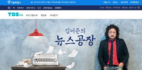 TBS '김어준의 뉴스공장' [사진 TBS 홈페이지 캡처]