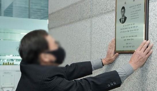 추미애 법무부장관과 함께 서울남부지검을 방문한 고(故) 김홍영 검사의 부친이 고인의 추모패를 어루만지며 눈믈을 흘리고 있다. 법무부 제공