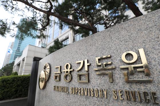 서울 여의도 금융감독원. 연합뉴스