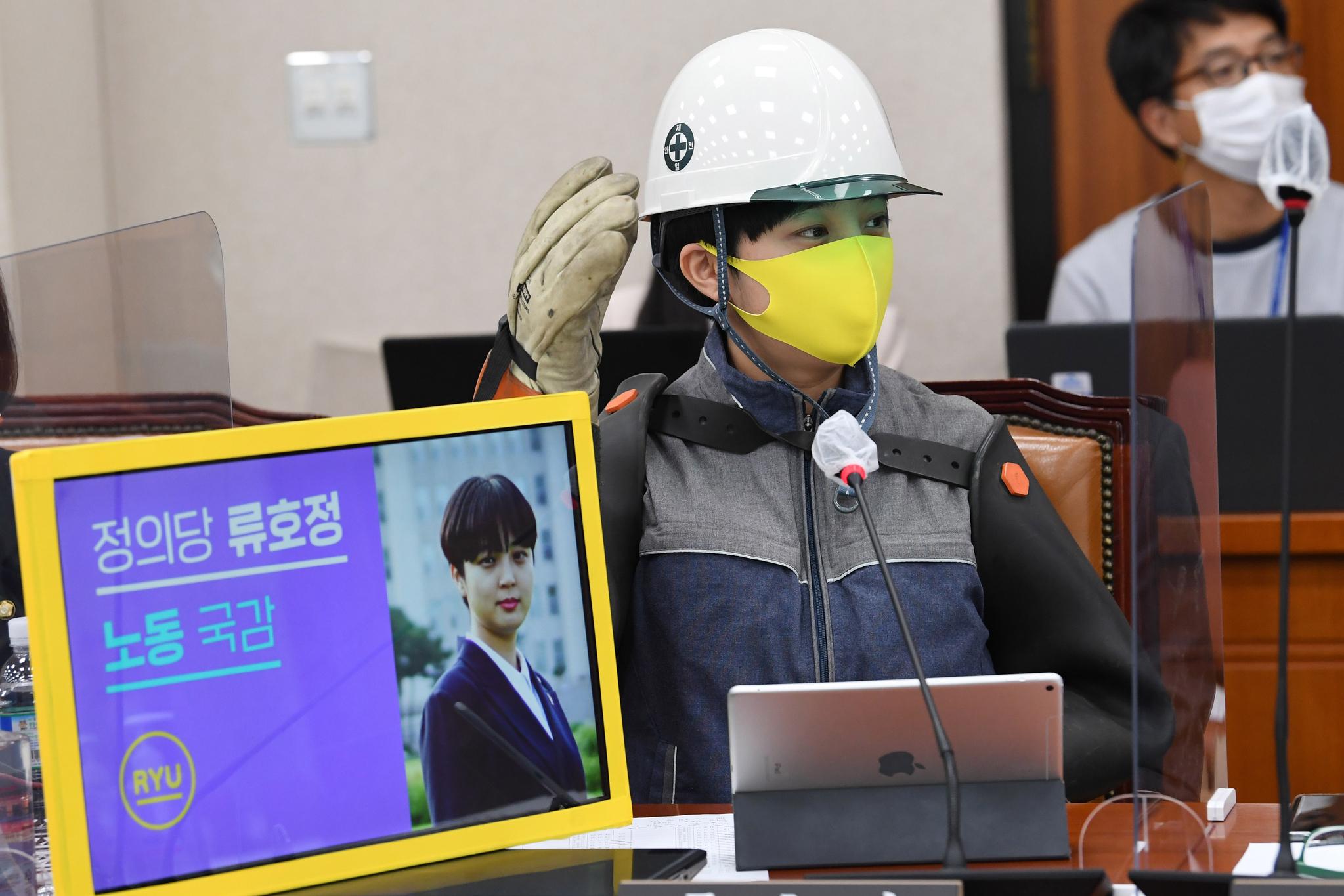 류호정 정의당 의원이 15일 서울 여의도 국회에서 열린 산업통상자원중소벤처기업위원회의의 한국전력공사, 한국수력원자력, 한국전력거래소,한국남동발전 등에 대한 국정감사에서 배선 노동자의 작업복을 입고 질의를 하고 있다. 뉴스1