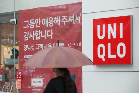 일본 의류 브랜드 유니클로는 지난 8월부로 국내 9개 매장을 폐점했다. [연합뉴스]