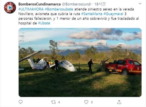 콜롬비아 경비행기 추락사고. 콜롬비아 지역 소방당국 트위터