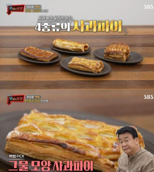 [사진 SBS '맛남의 광장' 방송화면 캡처]